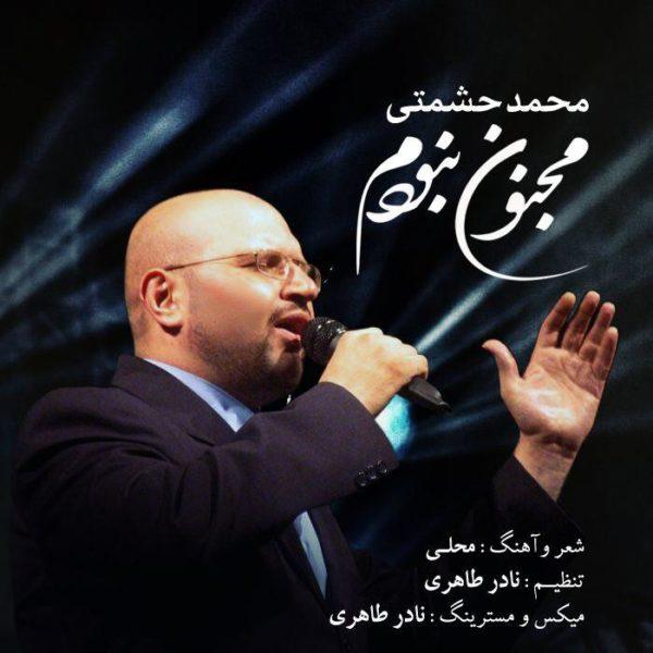 کدوم کوه و کمر محمد حشمتی