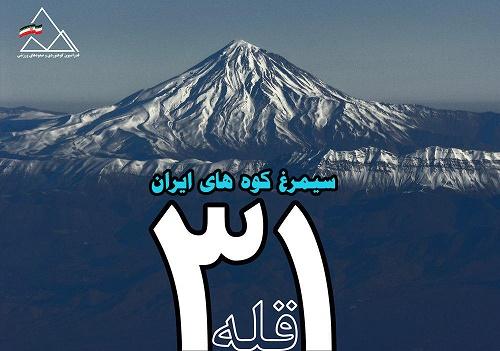 سیمرغ کوه های ایران
