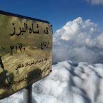 تابلوی قله شاه البرز