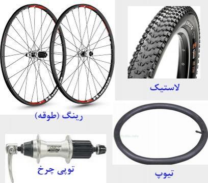 اجزا دوچرخه جاده ای