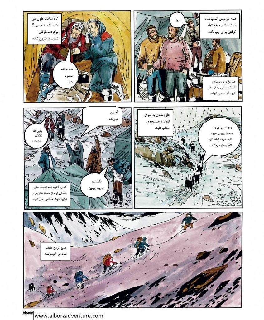 دهه طلایی کوهنوردی لهستان با صعود زمستانی قلل هشت هزار متری و گشایش مسیرهای درخشان در کوههای بلند جهان همراه بود. شروع این دوره را بایست اولین صعود زمستانی اورست و پایان آن را مرگ یرزی کوکوچکا در لوتسه و حادثه لهولا دانست. کمیک زیر بیانی تصویری از حادثه لهولا می باشد.
