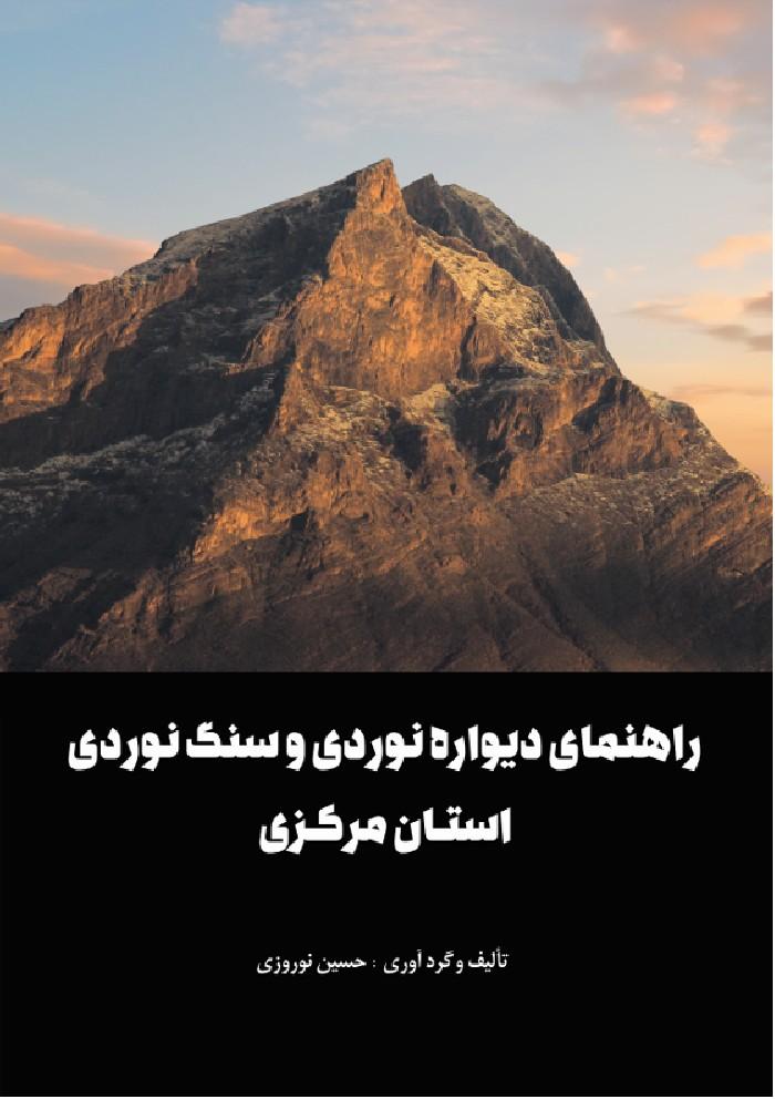 راهنمای دیواره نوردی و سنگنوردی استان مرکزی