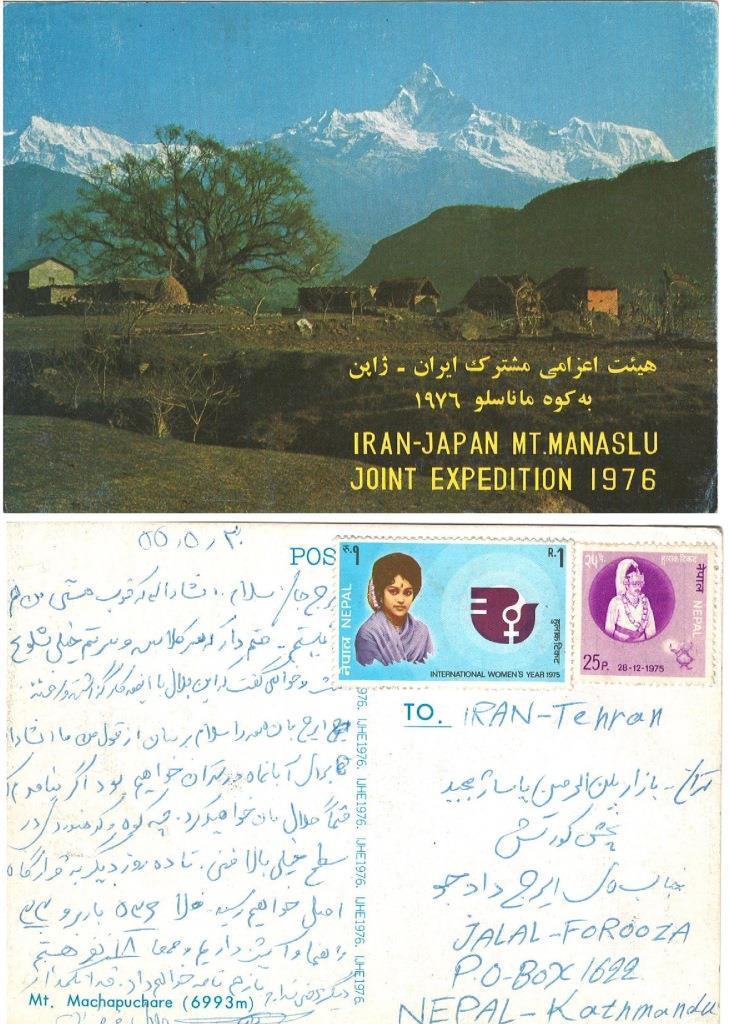 کارت پستال ارسالی جلال رابوکی از ماناسلو
